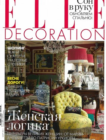 журнал ELLE Decoration Март 2011